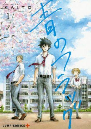 Ao-no-Flag-manga-300x423 ¡Aquí hay más que cuadriláteros del amor!  Ao no Flag (bandera azul)