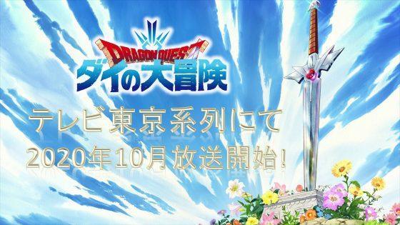 Dragon-Quest-Dai-no-Bouken-KV-560x315 ¡Se anuncia el nuevo juego y animación Dragon Quest! ¡Otros detalles revelados!