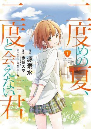 Komi-san-wa-Comyushou-desu-4-300x472 Las 5 mejores escenas de fuegos artificiales en manga