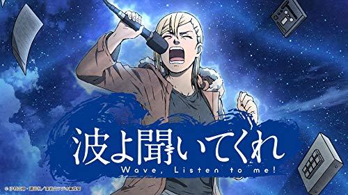 Nami-yo-Kiitekure-wallpaper-349x500 Nami Yo, Kiite Kure (¡saluda, escúchame!) - ¿Es la última reflexión sobre el Japón antiguo?