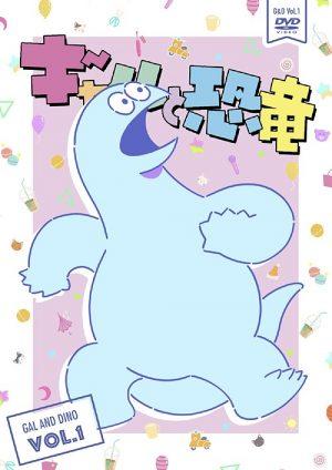 Gal-to-Kyoryu-DVD-1-225x350 [Absurd Comedy Spring 2020] ¿Te ha gustado Poputepipikku (Pop Team Epic)? ¡mira este!
