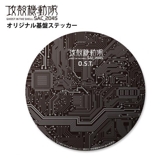Ghost in the Shell ☆ OST-JK-560x558 Toda Nobuko x Kazuma Jinnouchi Ghost in the Shell: ¡Se ha publicado la portada de la banda sonora original y la lista de canciones de SAC_2045!