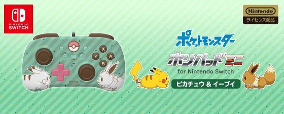Pikachu-Hori-Controller-Switch-Version-SS-1-560x225 ¿Nuevo controlador de interruptor Hori con tema de Pokémon? Regístrese con nosotros!