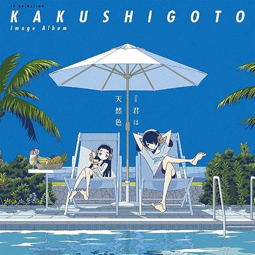 Kakushigoto-Manga Wallpaper Kakushigoto Art of Dissent