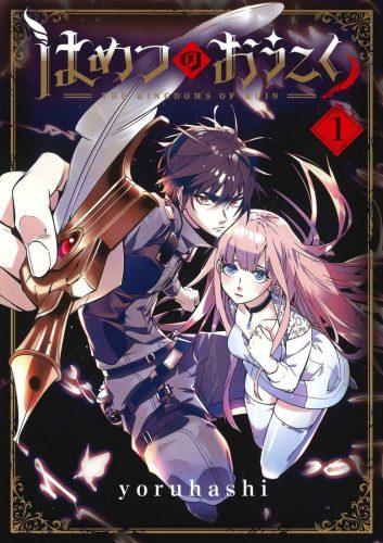 Kingdomsruin-img-353x500 Choque de ciencia y magia en Nanami Destroy Kingdom Comic Series