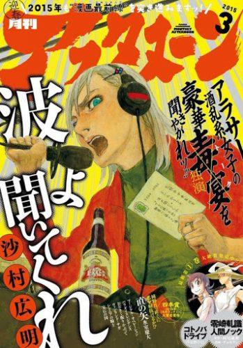 Nami-yo-Kiitekure-wallpaper-349x500 Nami Yo, Kiite Kure (saluda, escúchame!) - ¿Es un Japón anticuado?