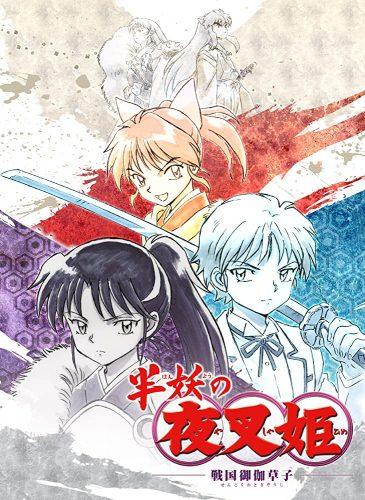 Hanyou-no-Yashahime-wallpaper-365x500 ¿Por qué exageramos por InuYasha Sequel, Hanyou no Yashahime: Sengoku Otogizoushi (Yashahime: Princess Half-Demon)