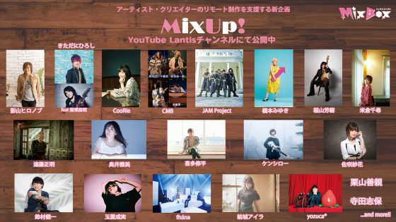 Mixbox-SS1 presenta MixBox, que es el programa de transmisión de medios de Bandai Namco Arts, ¡y puede contactarlo 24/7!
