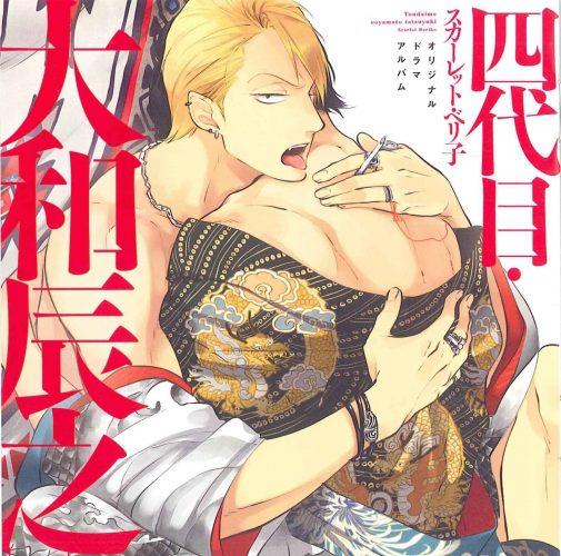 yondaime-ooyamato-tatsuyuki-manga-wallpaper-505x500 Rompiendo estereotipos: Yakuza en Yaoi Manga