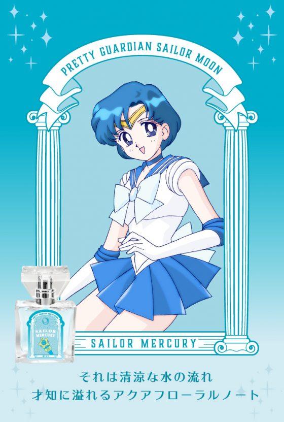¡El olor de Sailor Moon Sailor-Chibi-Moon-SS-1-337x500 es tan hermoso, como Sailor Moon y un perfume nuevo!
