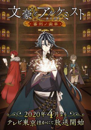 Bungou-to-Alchemist-Shinpan-no-Haguruma-dvd-300x427 6 Anime como Bungou to Alchemist: Shinpan no Haguruma (Bungo y Alchemist: Gears of Judgment) [Recommendations]