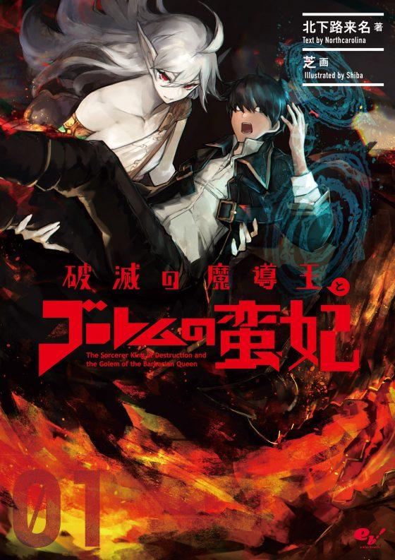 sorcerergolemLN-img-560x793 La magia del rey mago en ruinas y la reina bárbara Nanami autorización oficial de manga y novela ligera