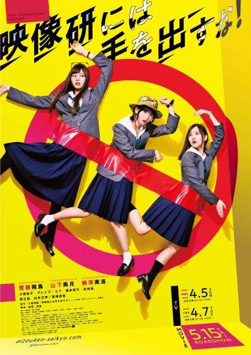 Eizouken-ni-wa-Te-wo-Dasu-na-Movie-Capture-1-354x500 Eizouken-ni-wa-Tesu-Dasu-na-Movie-Capture! ¡Recibirá películas de acción en vivo y series de televisión!