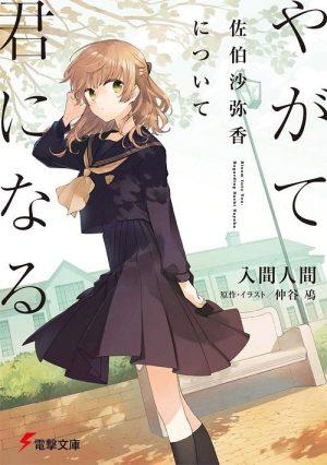 Yagate-kimi-ni-naru-Sayaka-Saeki-ni-tsuite-novel-300x426 Saeki Sayaka florece como la heroína (Bloom Into You: About Saeki Sayaka Vol.1)