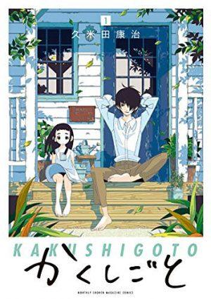 Kakushigoto-Manga Wallpaper Manga erótica en cómics no eróticos-Kakushigoto: La ambición secreta de mi padre. 1 pieza