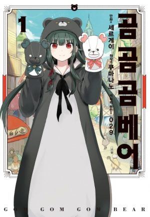Kuma-Kuma-Guma-Bear-manga-300x434 Kuma Kuma Kuma Bear Loco