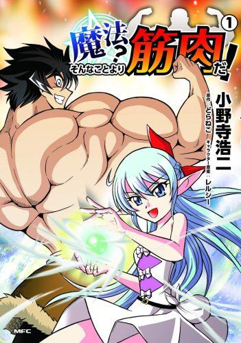 Los músculos son mejores que la magiaMANGA-img-351x500 ¡Los músculos de Seven Seas son mejores que la magia! ¡Cómics y novelas ligeras!