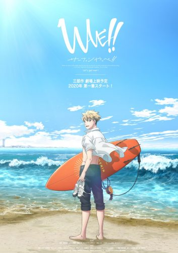 Wave-Surfin-Yappe-KV-353x500 ¡Es hora de surfear! ¡Anunció la nueva trilogía animada de