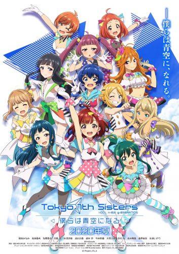 Tokio 7 hermanas ídolo nueva generación KV-353x500 Tokio 7 hermanas! ¡La adaptación al anime se anuncia oficialmente!