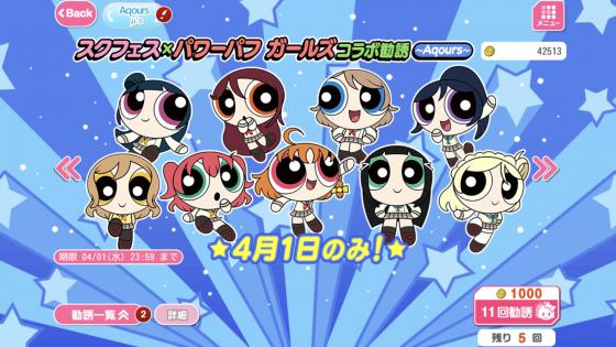 Imagen de iOS 560x315 Love Live! ¡El ídolo y las Chicas Superpoderosas cooperan por un tiempo limitado!