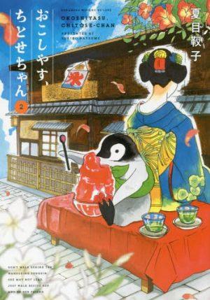 Okoshiyasu-Chitose-Chan-2--225x350 [Short n Sweet Fall 2018] ¿Te gusta Honobono Log? ¡mira este!