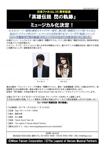 sen-kiseki - 20160816233302-560x317 ¡Sen no Kiseki musical se lanzará en enero de 2017!