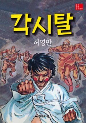 Gaksital-manga-300x429 Top Ten Crime Comics [Best Recommendations]