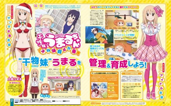 umaruchan-game-visual1-560x347 Himouto!  ¡Los nuevos efectos visuales del juego de Umaru-chan!