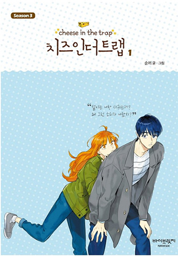 The-Tarot-Cafe-manga-2 Top 10 de Josei Manhwa [Best Recommendations]
