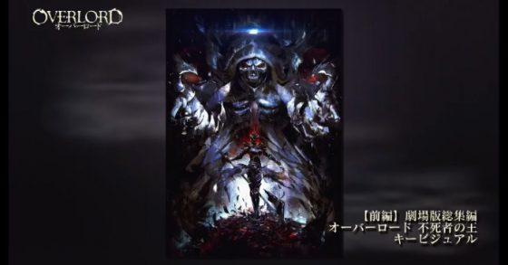 overlord-movie-key-visual-560x293 ¡Se lanzan las imágenes clave y otro contenido de la primera parte de la película Overlord!