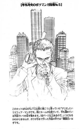 naruto-wallpaper-560x420 ¿El nuevo manga de Masashi Kishimoto ha sido confirmado?  !