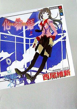 yuki-nagato-sexy-349x500 Las tres novelas ligeras más vendidas de todos los tiempos [Amazon Japan]