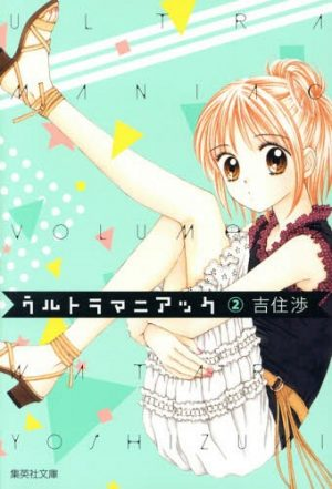 Fondo de pantalla de Orange Jam Boy Top Manga de Toshizumi Wataru [Best Recommendations]