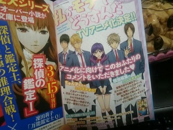 ¡Se anunció el anime watashi-ga-motete-dousunda-560x342 Watashi ga Motete Dousunda!