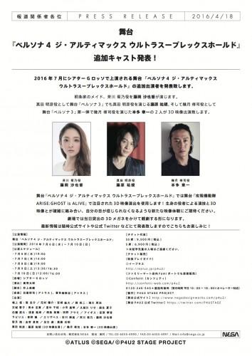 Yu-narukami-persona4-560x350 ¡Anuncio del nuevo elenco de Persona 4!