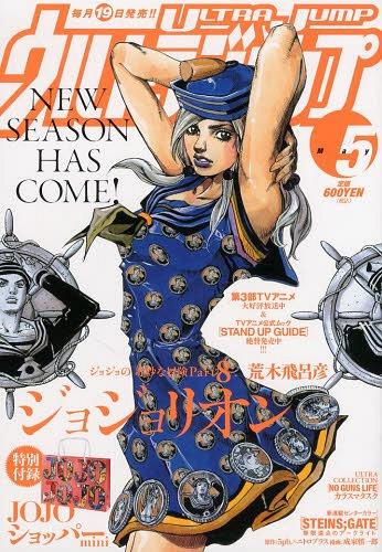 JoJo-no-Kimyou-na-Bouken-Jolyne-Kujo-Wallpaper-1-315x500 5 mujeres rudas en JoJo no Kimyou na Bouken (La extraña aventura de JoJo)