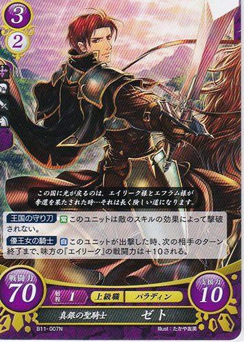 fire-emblem-Ryoma-Wallpaper-1 Los diez mejores héroes de Fire Emblem