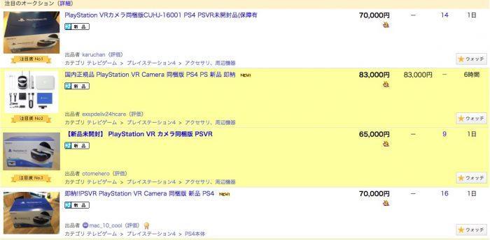 PSVR-500x500 PSVR se revende rápidamente en una subasta de Yahoo con fines de lucro.