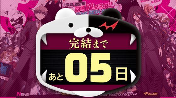danganronpa-3-zetsubou-hen-560x396 danganronpa 3: ¡Se anuncia el fin de Kibougamine Gakuen Kibou-hen!