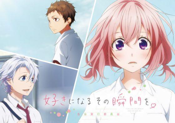 Suki-ni-naru-shunkan-wo-560x299 ¡La secuela de la película de anime de HoneyWorks se lanzará este invierno!