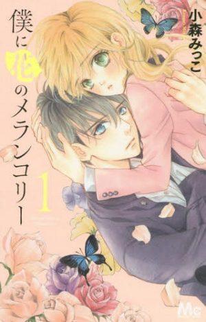 Ao-Haru-Ride-manga-300x490 6 cómics como el paseo de Ao Haru [Recommendations]