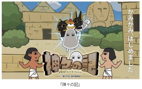 kamigami-no-ki-560x350 Kamigami no Ki Anime corto para protagonizar Toshiyuki Morikawa