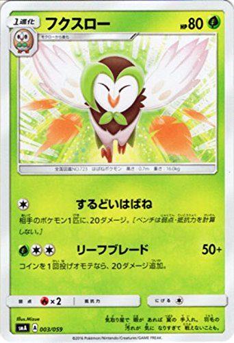dartrix-pokemon-2-342x500 los diez peores Pokémon