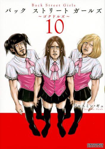 Back-Street-Girls-book-353x500 El personaje más ridículo entre las 5 Backstreet Girls: Goku Doll