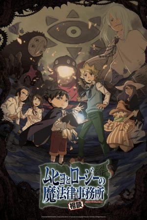 Muhyo-to-Roji-no-Mahouritsu-Soudan-Jimusho-Bureau-sobrenatural-Investigation-300x450 Summer Anime Muhyo to Rouji no Mahouritsu-Soudan Jimusho (Supernatural Investigation Bureau of Muhyo y Roji) anunció el cuadro de número de episodio lanzando Blu-ray !