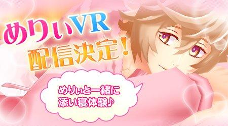merry-vr revisión de la aplicación Anime VR-Makura Danshi: Amai Yume no Tsuzuki