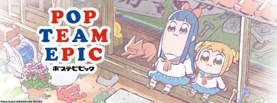 Pop-Team-Epic-Sentai-560x210 Sentai Filmworks agrega aleatoriedad a través de productos exclusivos de
