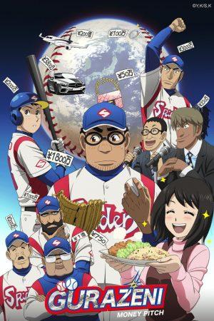 Gurazeni-Money-Pitch-dvd-300x450 Gurazeni Season 2 Review-¡Hay dinero fuera de la cancha!