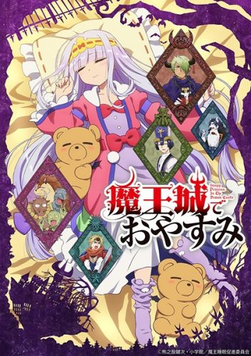 El castillo atrapado en el castillo de la princesa Visual-353x500 ¡El próximo anime Majou de Oyasumi (La princesa durmiente en el castillo del diablo) lanza su primer PV!