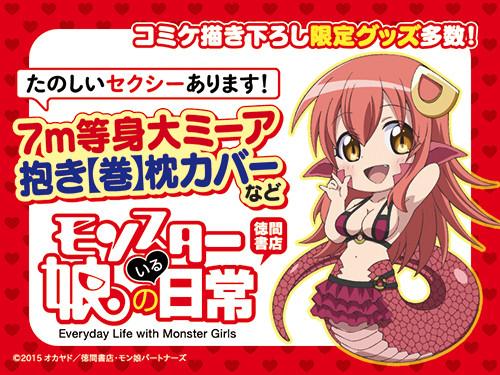 "150717 ¡Miia Dakimakura se agotó inmediatamente durante Manga Market 88!  (7 metros (22'12"") Largo, 100.000 yenes (833 USD) ...)"